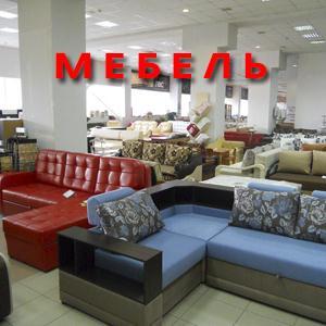 Магазины мебели Можайска