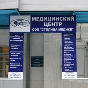 Медицинские центры Можайска