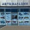 Автомагазины в Можайске