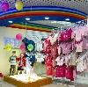 Детские магазины в Можайске