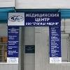 Медицинские центры в Можайске